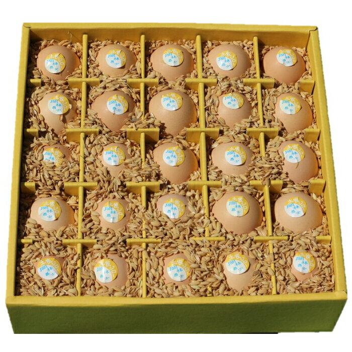 【ふるさと納税】【AF-1】ましくんの完全放し飼い土佐ジローの卵(25個入り)