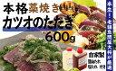 【ふるさと納税】21-040.老舗魚屋大将が厳選した本格カツオ藁焼きタタキセット(600g)