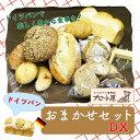【ふるさと納税】20-740.「ドイツパン工房 ブロート屋」...