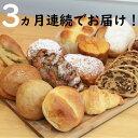 【ふるさと納税】パン 定期便 送料無料 セット 約6〜10個