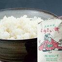 【ふるさと納税】おいしいコシヒカリ! 土佐の米よさこい舞(2...