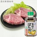 【ふるさと納税】和牛 牛肉 肉土佐和牛ヒレステーキ&ぽん酢し...