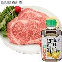 【ふるさと納税】和牛 牛肉 肉土佐和牛リブロースステーキ&ぽ...