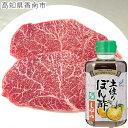 【ふるさと納税】和牛 牛肉 肉土佐和牛ランプステーキ&ぽん酢...