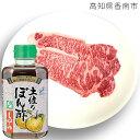 【ふるさと納税】和牛 牛肉 肉土佐和牛サーロインステーキ&ぽ...