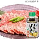 【ふるさと納税】 肉 牛 焼肉土佐和牛ロース焼肉&ぽん酢しょ...