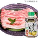 【ふるさと納税】豚バラスライス&ぽん酢しょうゆセットすき焼き...
