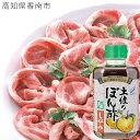 【ふるさと納税】豚肩ローススライス&ぽん酢しょうゆセットすき...