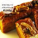 【ふるさと納税】ドライフルーツパウンドケーキ約260g 【お