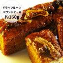 【ふるさと納税】ドライフルーツパウンドケーキ 約260g 【...