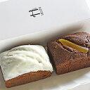 【ふるさと納税】チョコパウンドケーキセット(文旦ピール入り/...