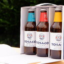 【ふるさと納税】高知のクラフトビール「TOSACO」3本セッ