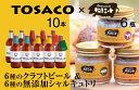 (高知)TOSACOビール6種10本と無添加シャルキュトリ6種セット【お酒・地ビール・クラフトビール】