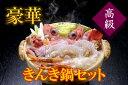 【ふるさと納税】kin001 超高級!!キンキ(キチジ)鍋セ...