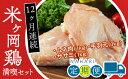 【ふるさと納税】31me0216c 鶏肉を毎月お届け♪こだわ...