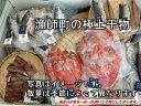 【ふるさと納税】NY2 なはりの海の潮風たっぷり。旬の干物セット 寄付額10,000円