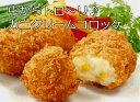 【ふるさと納税】hu001 中からトロ〜リ♪特製カニクリ
