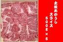 【ふるさと納税】31me10092c 土佐あかうしスライス(500g×5P)