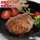 【ふるさと納税】kan020 希少!極旨!国産和牛100%特...