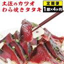 【ふるさと納税】31kata003e 一番人気の本場高知のカ...