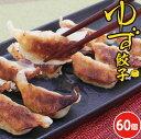 【ふるさと納税】31gyo001 パリッと食感♪ゆず香る柚子...