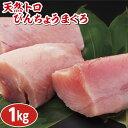 【ふるさと納税】hn004 スーパーにはない高品質!トロける旨さ♪トロびんちょうまぐろ(1kg) 寄付額16,000円