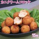【ふるさと納税】31fuji001 中からトロ〜リ♪特製カニ...
