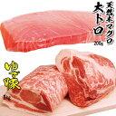 【ふるさと納税】kan167 贅沢な組み合わせ!トロ豚セット...