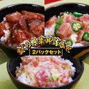 【ふるさと納税】mit031 まぐろ惣菜丼詰合せ 寄付額8,000円