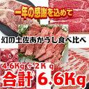 【ふるさと納税】「大感謝品」幻の和牛土佐あかうし食べ比べ今だけドドーッと6.6Kgセット...