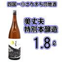 【ふるさと納税】〜四国一小さなまちの地酒〜 美丈夫(びじょうふ) 特別本醸造 1800ml 1本 毎日飲んでも飽きのこない飲みやすい日本酒です。