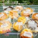 【ふるさと納税】北川村「モネの庭」手づくり工房のパン詰め合わ...
