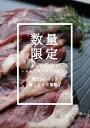 【ふるさと納税】★数量限定★いのしし肉(スライス盛合せ)40...