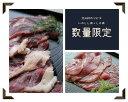 【ふるさと納税】★数量限定★猪肉400g×3パックと鹿肉40...