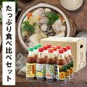 【ふるさと納税】『調味料・鍋』ぽん酢食べ比べおすそ分けセット 高知県 馬路村 [372]