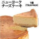 【ふるさと納税】ニューヨーク チーズケーキ <素材にこだわり...