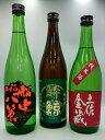 【ふるさと納税】高知県中部 純米酒セット