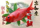 【ふるさと納税】土佐沖金目鯛刺身、タタキセット 食べ比べ(各...