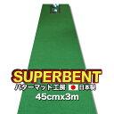 ゴルフ練習用・SUPER-BENTパターマット45cm×3mと練習用具(距離感マスターカップ、まっすぐぱっと、トレーニングリング付き)(土佐カントリークラブオリジナル仕様)