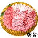 【ふるさと納税】南国高知の焼肉三昧セット800g牛上カルビ ...