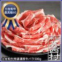 【ふるさと納税】土佐和牛最高級A5特選濃厚牛バラスライス50...