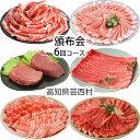 【ふるさと納税】 定期便 肉 頒布会 牛肉 豚肉南国土佐のス...