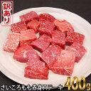【ふるさと納税】 訳あり 肉 牛 牛肉 焼肉わけあり さいこ...