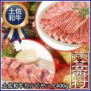 【ふるさと納税】土佐和牛カルビセット400gなかおちカルビ ...