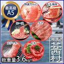 【ふるさと納税】土佐和牛A5満喫セット3.6kg「黒潮」ステ...