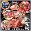 【ふるさと納税】南国土佐のメガ鍋袋 5種2.5kgすき焼き ...