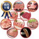 【ふるさと納税】土佐のメガ焼肉大袋4.4kg特選カルビ 特選...