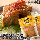 【ふるさと納税】【メール便】カツオ角煮生姜みそ味「たべてみそ...