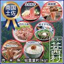 【ふるさと納税】南国土佐からのバラエティセット(3kg)和牛...