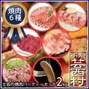 【ふるさと納税】土佐の焼肉パーティーセット2kg上カルビ な...
